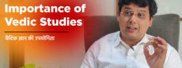 Importance of Vedic Studies